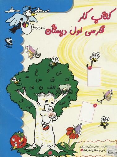كتاب-كار(فارسي-اول-دبستان)رحلي