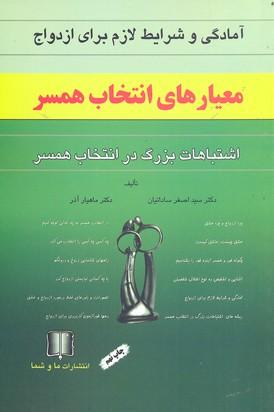 معيارهاي-انتخاب-همسر
