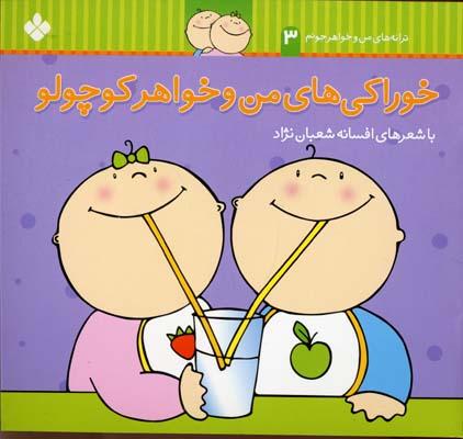 ترانه-هاي-من-و-خواهر-جونم(3)خوراكيهاي-من-و-خواهر