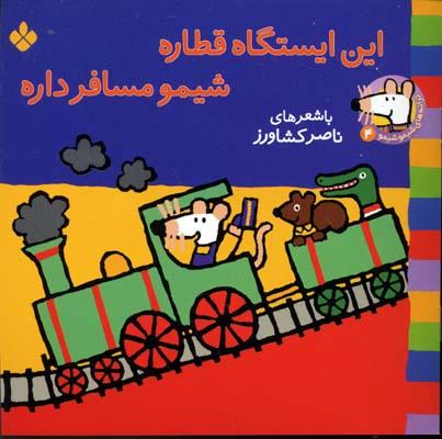 اين-ايستگاه-قطاره-شيمو-مسافر-داره-(جلد-4)