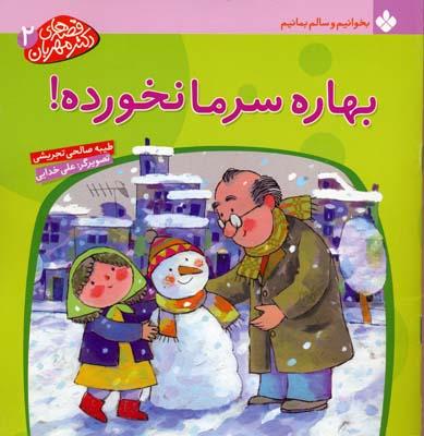 قصه-هاي-دكتر-مهربان-(2)-بهاره-سرما-نخورده