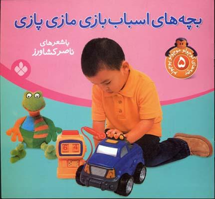 بچه-هاي-اسباب-بازي-مازي-پازي