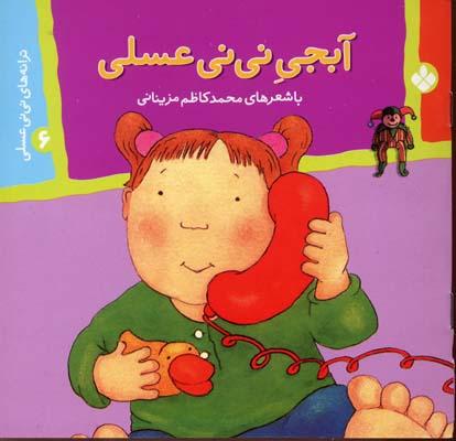 آبجي-ني-ني-عسلي---ترانه-هاي-ني-ني-عسلي(6)