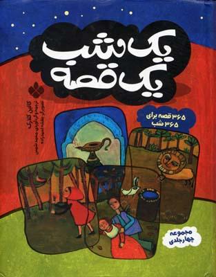 يك-شب-يك-قصه(مجموعه-4جلدي-rوزيري)پنجره