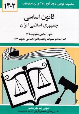قانون-اساسي98