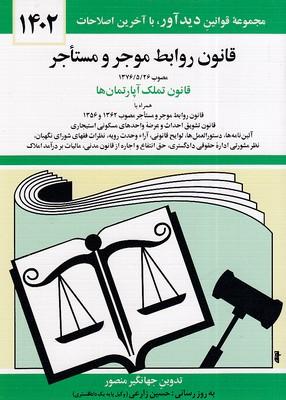 قانون-روابط-موجر-و-مستاجر