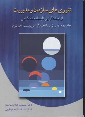 تئوري-هاي-سازمان-و-مديريت(2)دوران-پساتجددگرايي-و-پست-مدرنيسم