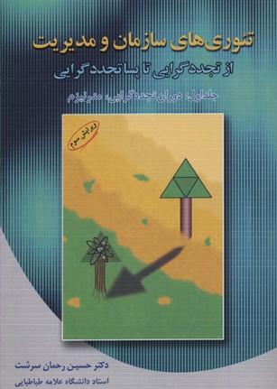 تئوري-هاي-سازمان-و-مديريت(1)دوران-تجددگرايي-و-مدرنيزم