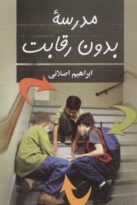 مدرسه-بدون-رقابت(رقعي)دوران
