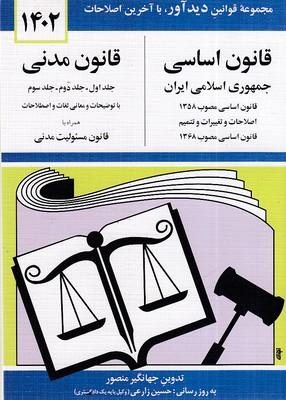 قانون-اساسي---مدني98