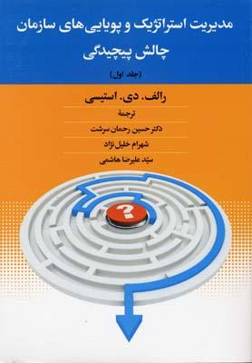 مديريت-استراتژيك-چالش-پيچيدگي(جلد-اول)(وزيري)دوران
