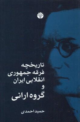 تاريخچه-فرقه-جمهوري-انقلابي-ايران-و-گروه-اراني