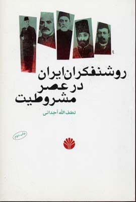 روشنفكران-ايران-در-عصر-مشروطيت
