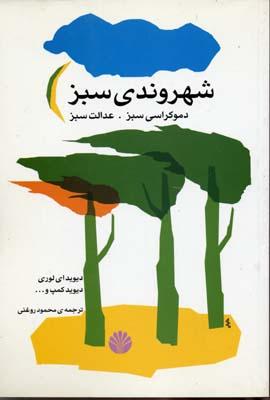 شهروندي-سبز(رقعي)اختران