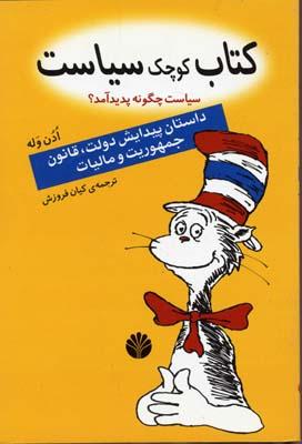 كتاب-كوچك-سياست