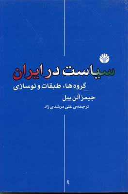 سياست-در-ايران-(رقعي)-اختران
