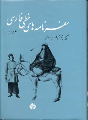 سفرنامه-هاي-خطي-فارسي(چهار-جلدي)