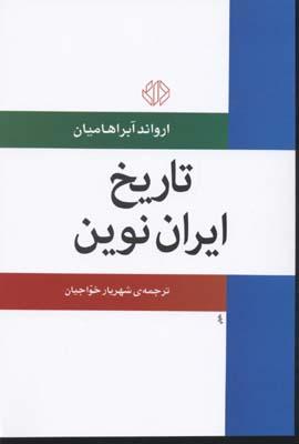 تاريخ-ايران-نوين