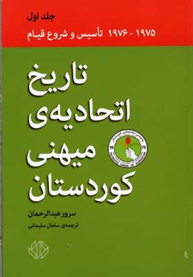 تاريخ-اتحاديه-ي-ميهني-كوردستان