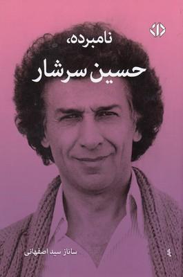 نامبرده،حسين-سرشار