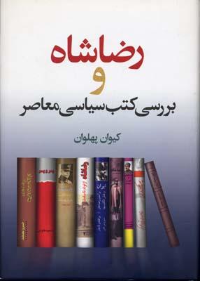 رضاشاه-و-بررسي-كتب-سياسي-معاصر
