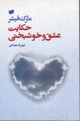 حكايت-عشق-و-خوشبختي