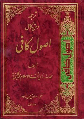 اصول-كافي(4جلدي)