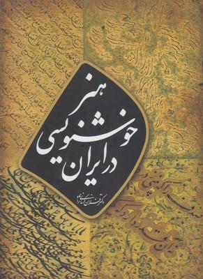 هنر-خوشنويسي-در-ايران