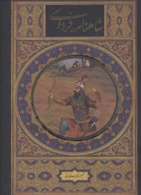 شاهنامه-فردوسيr(رحلي-قابدار-گلاسه)نيكا-ژرف