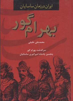 بهرام-گور-پنجمين-پادشاه-امپراتوري-ساساني