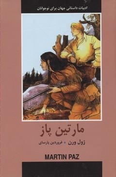 ادبيات-داستاني-جهان-مارتين-پاز