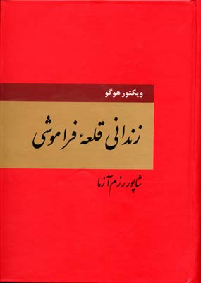 زنداني-قلعه-فراموشيR(وزيري)سمير