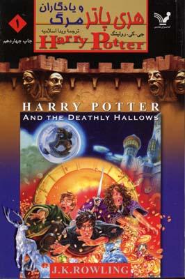 هري-پاتر-و-يادگاران-مرگ(1)