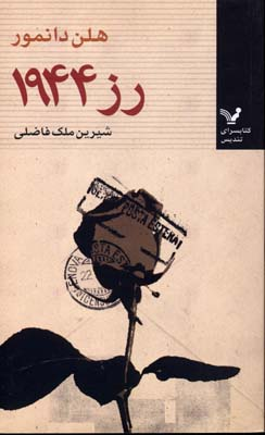 رز-1944(پالتويي)تنديس