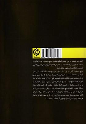 تصویر كتاب نص النصوص درشرح فصوص الحكم
