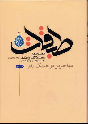 طبقات-(8جلدي)