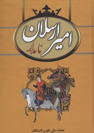 امير-ارسلان-نامدار