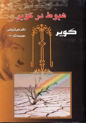 آثار-شريعتي(13)هبوط-در-كوير