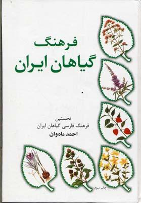فرهنگ-گياهان-ايران