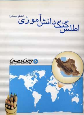 اطلس-گنگ-دانش-آموزي-(رحلي)ايرانشناسي