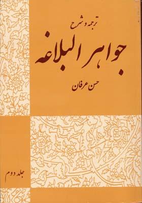ترجمه-و-شرح-جواهرالبلاغه-(2)-