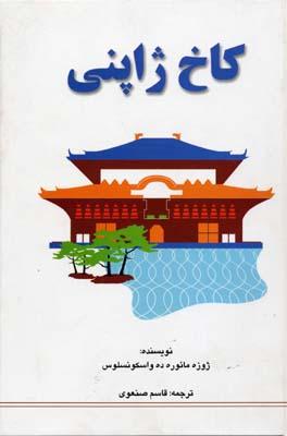 كاخ-ژاپني