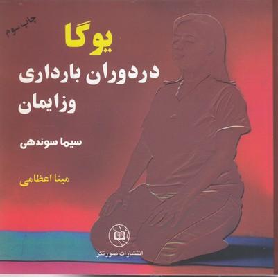 يوگا-در-دوران-بارداري-و-زايمان(2جلدي)