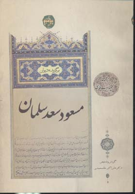 برگزيده-مسعود-سعد-سلمان(رقعي)پيامبر