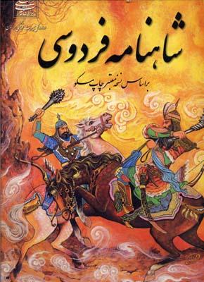 شاهنامه-فردوسي(rرحلي-قابدار)سخن-گستر