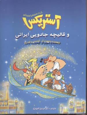 آستريكس-و-قاليچه-جادويي-ايراني(رحلي)سامر