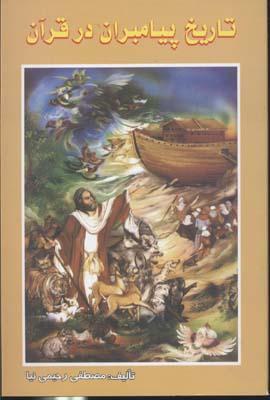 تاريخ-پيامبران-در-قرآن