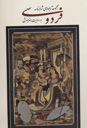 مجموعه-تابلوهاي-شاهنامه-فردوسي(گلاسه-قابدار-رحلي)