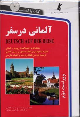 آلماني-در-سفر-(باcd)