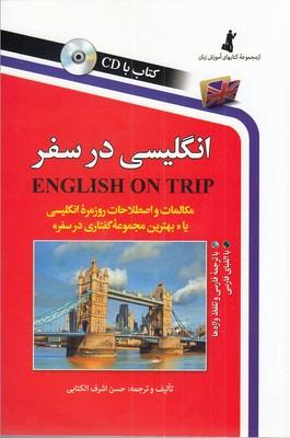 انگليسي-در-سفر(1)(باcd)